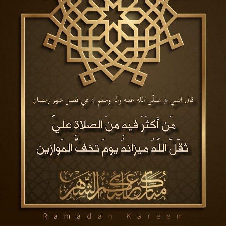 أحاديث نبوية شريفة عن شهر رمضان المبارك وفضل الصيام والقيام وتلاوة القرآن فيه English Worksheets For Kids Ramadan Islam