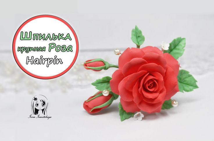 Шпилька с розой ✿ ПОЛИМЕРНАЯ ГЛИНА ✿ МАСТЕР КЛАСС: Polymer Clay tutorial