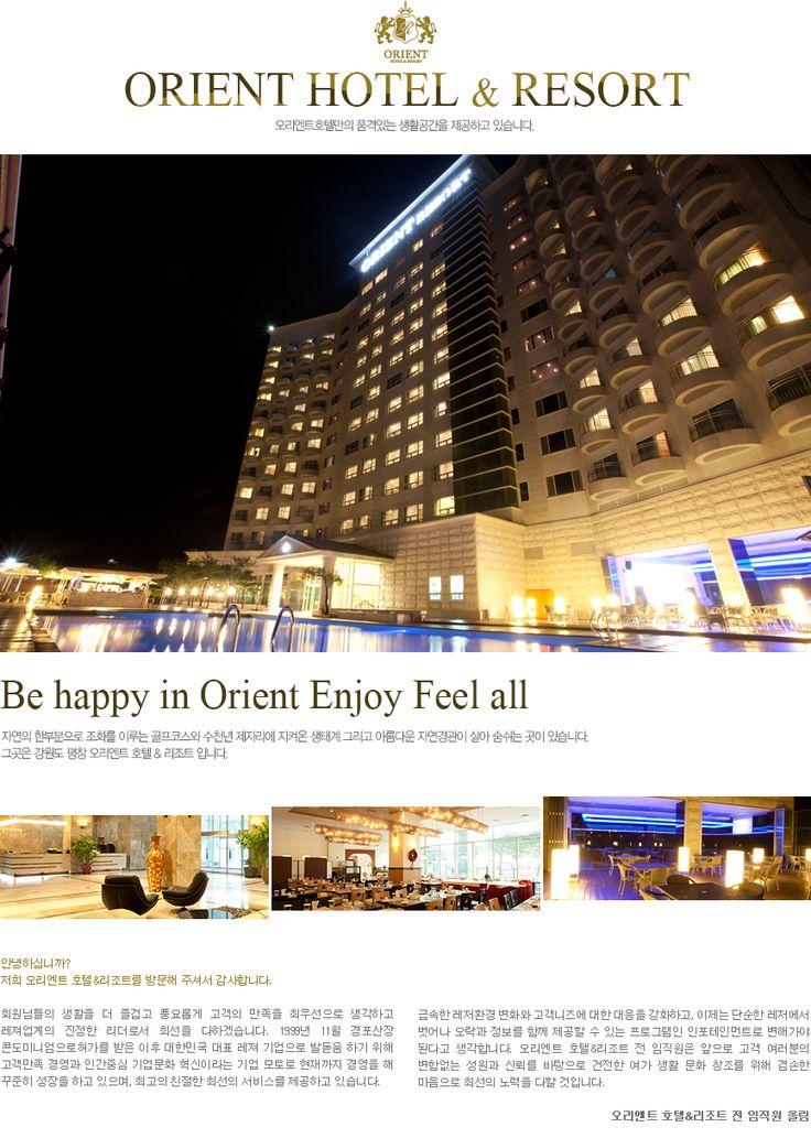 32호점 Orient Hotel & Resort