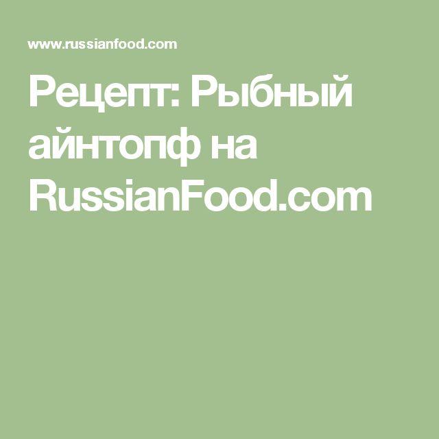 Рецепт: Рыбный айнтопф на RussianFood.com