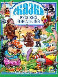 Сказки русских писателей  (0+)