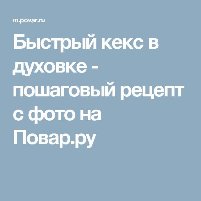 Быстрый кекс в духовке - пошаговый рецепт с фото на Повар.ру