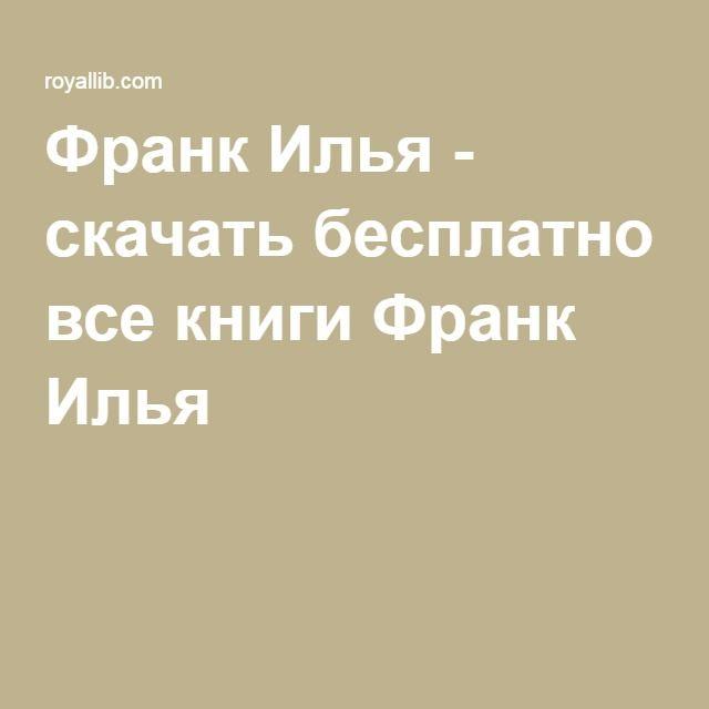 Франк Илья - скачать бесплатно все книги Франк Илья