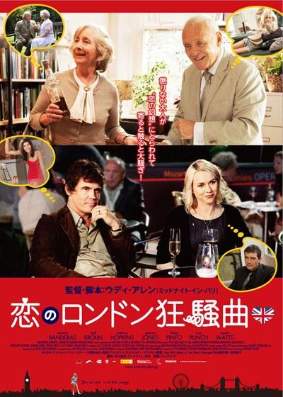 映画『恋のロンドン狂騒曲』 YOU WILL MEET A TALL DARK STRANGER (C) 2010 Mediapro, Versatil Chinema & Gravier production, Inc.