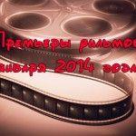 Премьеры фильмов января 2014 года http://www.ostrovlubvi.com/video/premery-filmov-yanvarya-2014-goda.html