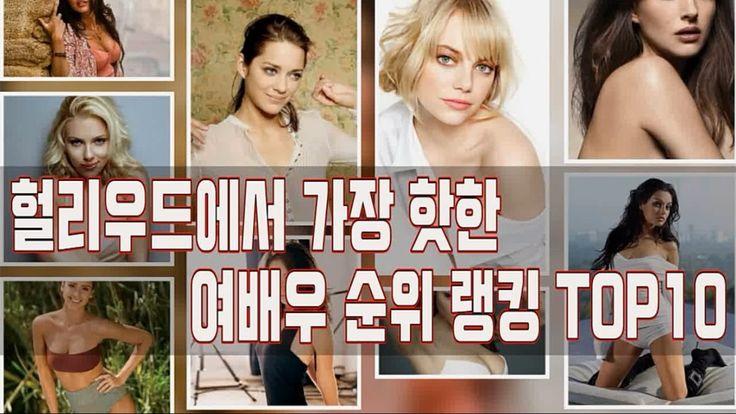[TOP10] 헐리우드에서 가장 핫한 여배우 랭킹 순위  Hottest Actresses in Hollywood,