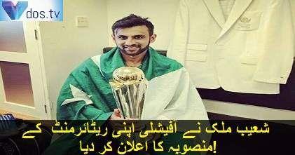 #shoaibmalik #retired #plan #retirementplan #sports #grace #officially #cricket #vdos