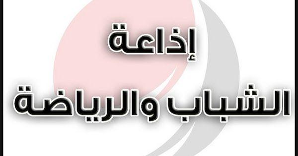 اذاعة الشباب والرياضة اف ام بث مباشر بدون تقطيع الأن موقع برامجنا Radio Youth