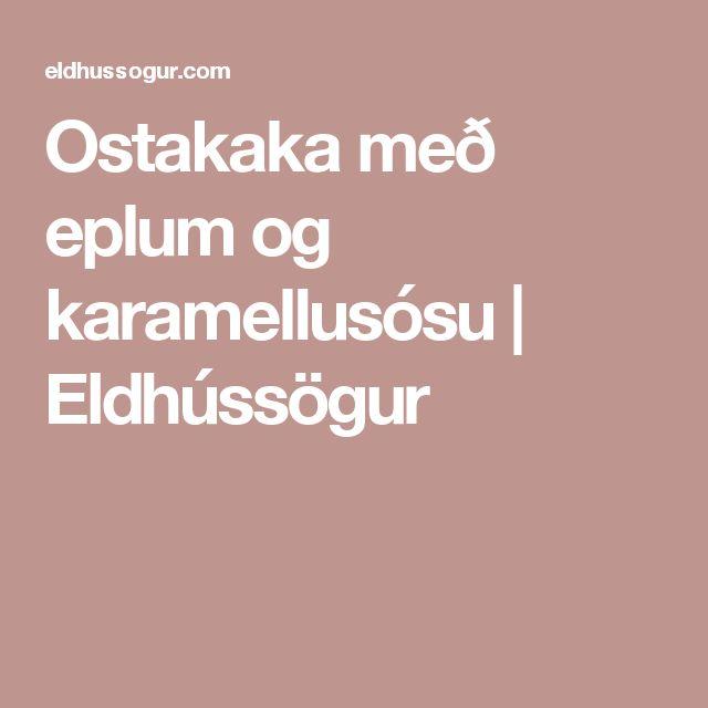 Ostakaka með eplum og karamellusósu   Eldhússögur