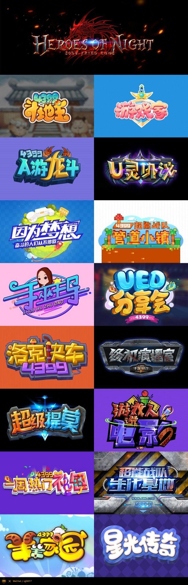 原创作品:15年游戏logo合集 / Game logo design 2d game art, Game