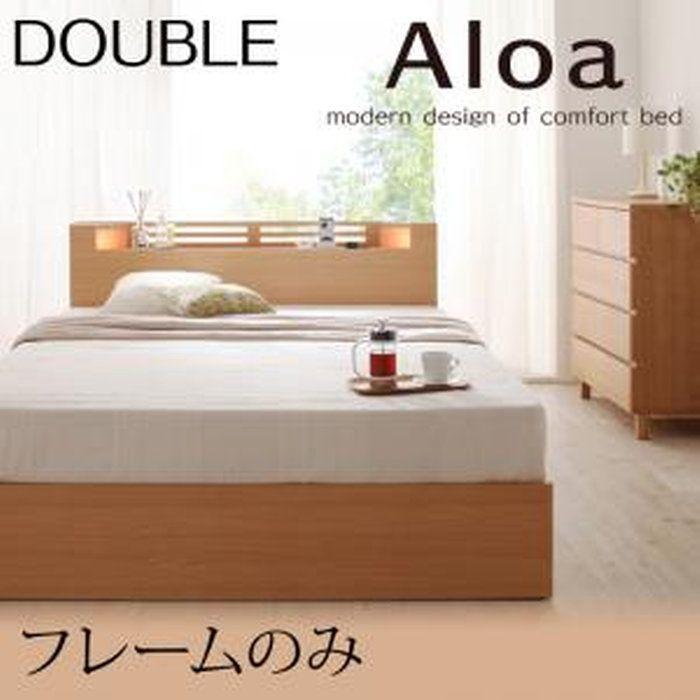 モダンライト・コンセント付き収納ベッド【Aloa】アロア【フレームのみ】ダブル(代引不可)