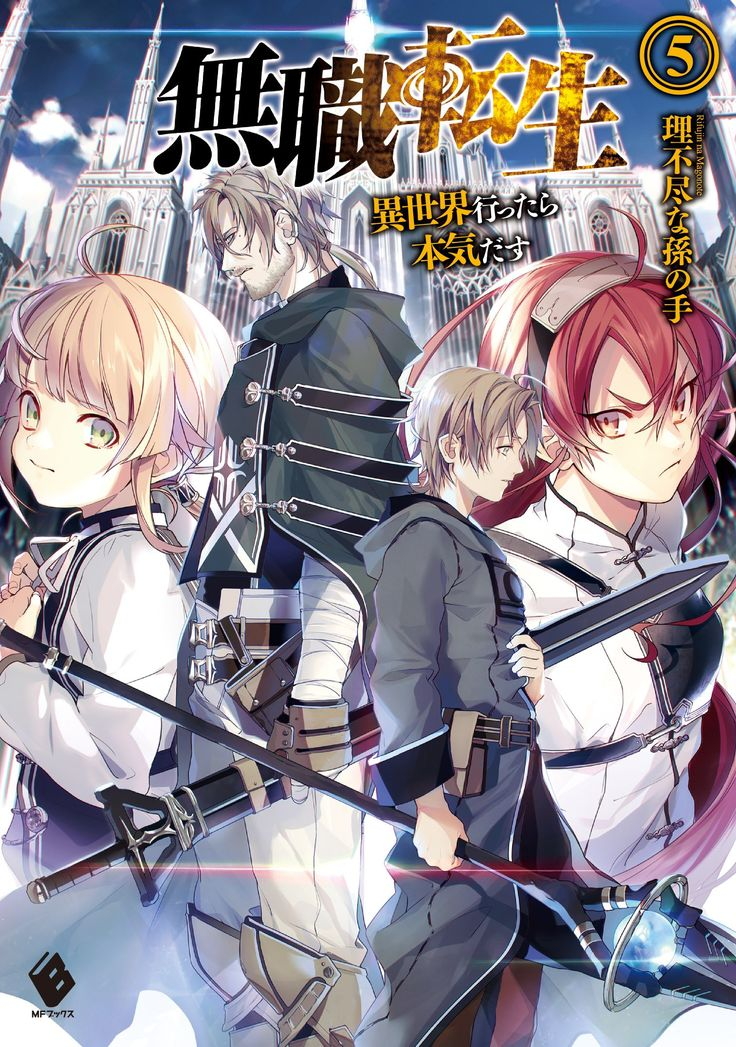 Mushoku Tensei HQ Light Novel Illustration