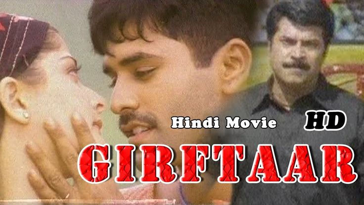 Girftaar | Hindi | HD | Movies