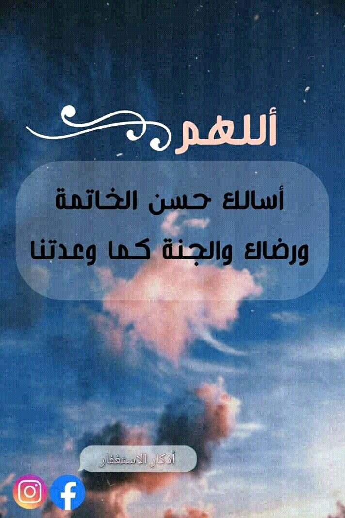 دعاء حسن العاقبة Lockscreen Screenshot Lockscreen Screenshots