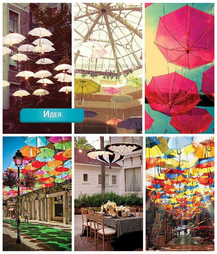 Навес от дождя, украшение для дома, уличное освещение. В любом случае зонтики — это красиво!:) #идея #вдохновение #зонт #декор #лето #аксессуары #мебельпарк #тцмебельпарк #mebelpark #румянцево #метрорумянцево