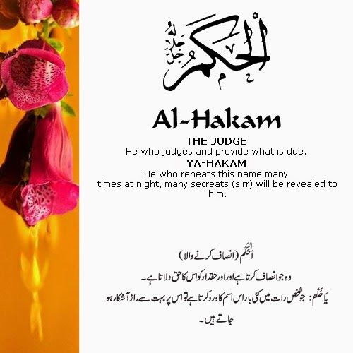 The 99 Beautiful Names of Allah with Urdu and English Meanings: 26- ALLAH names