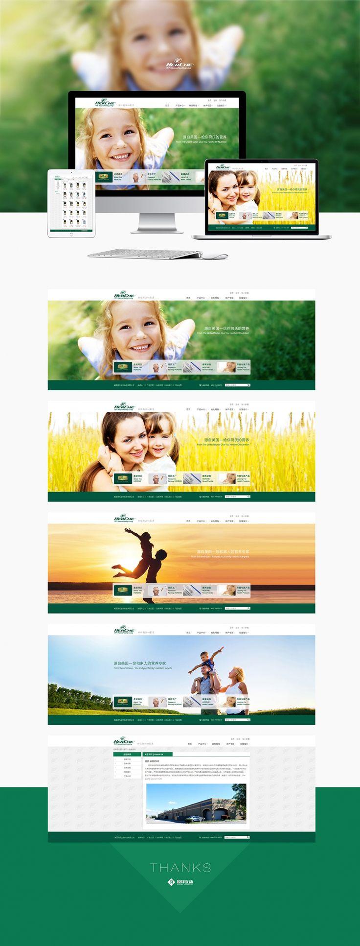 荷氏品牌网站策划-企业网站 - 原创设计作品展示 - 黄蜂网woofeng.cn