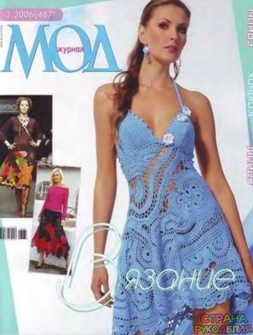 Журнал МОД № 487 - Журнал мод - Журналы по рукоделию - Страна рукоделия
