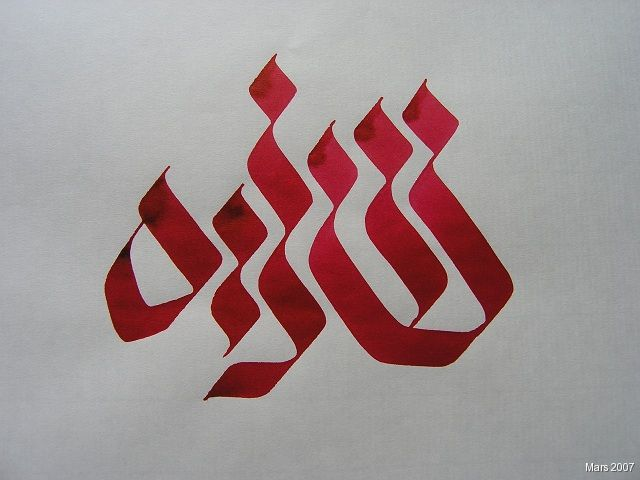 collection : calligraphie hébraïque, hebrew calligraphy
