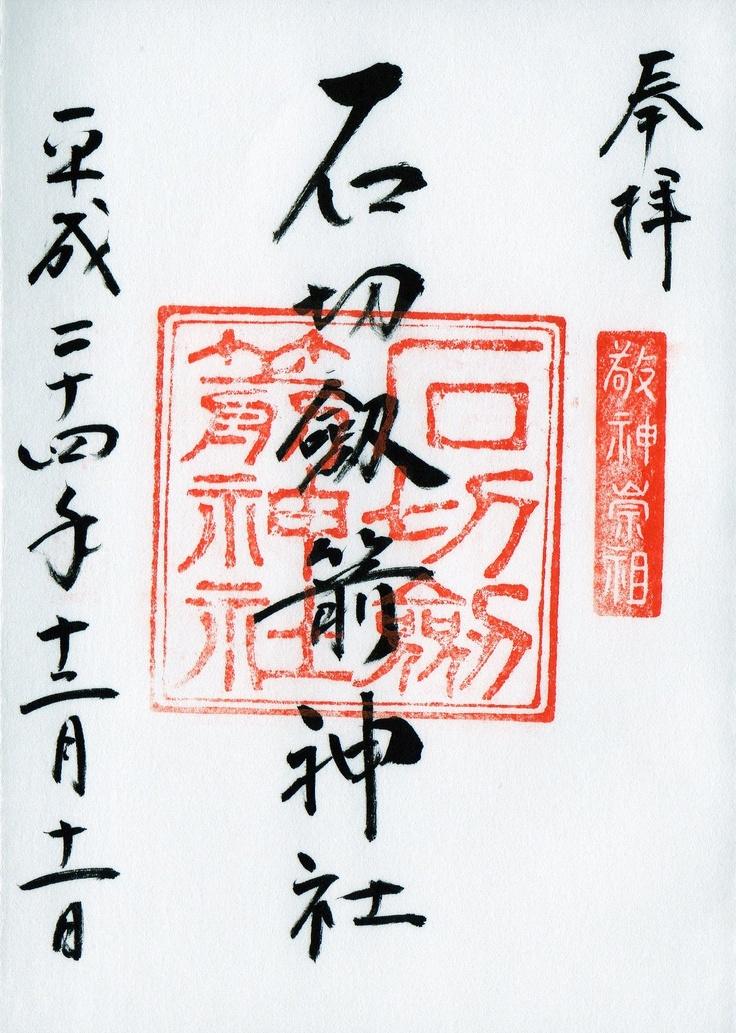 石切劔箭神社(大阪府東大阪市)