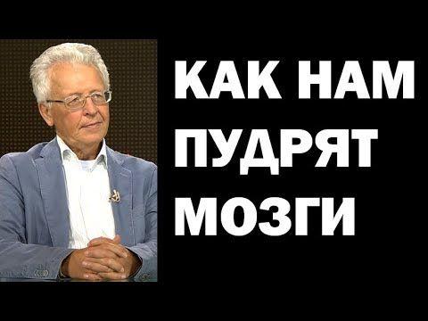 Валентин Катасонов: КАК НАМ ПУДРЯТ МОЗГИ 26.03.2018