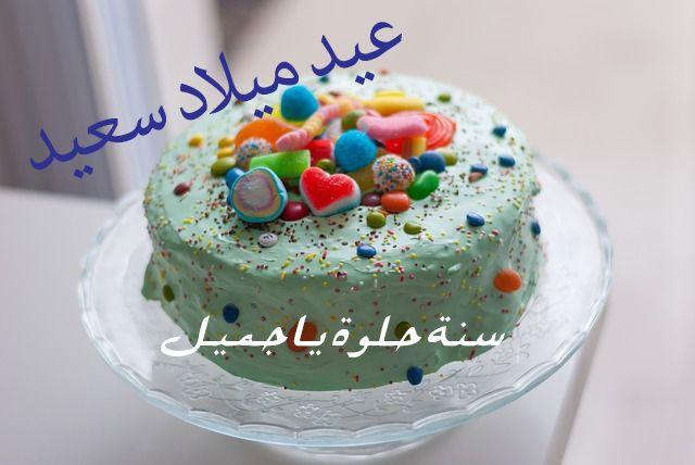صور مكتوب عليها عيد ميلاد سعيد موقع حصري Birthday Images Birthday Cake Happy Birthday Images