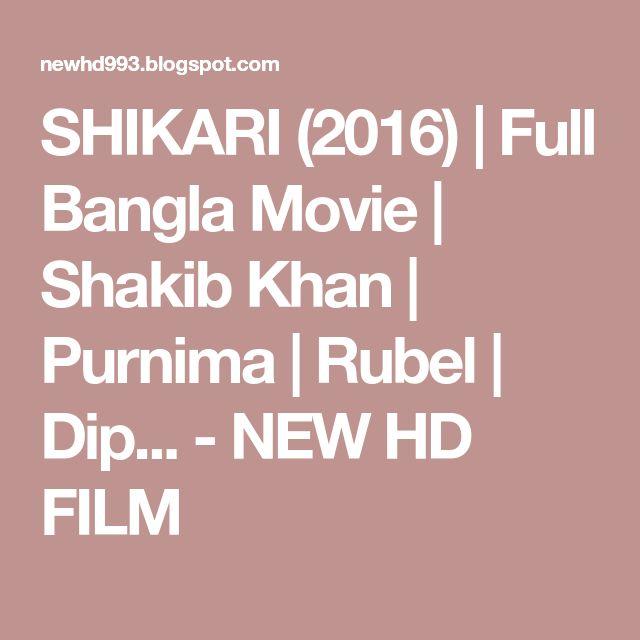 SHIKARI (2016)   Full Bangla Movie   Shakib Khan   Purnima   Rubel   Dip... - NEW HD FILM