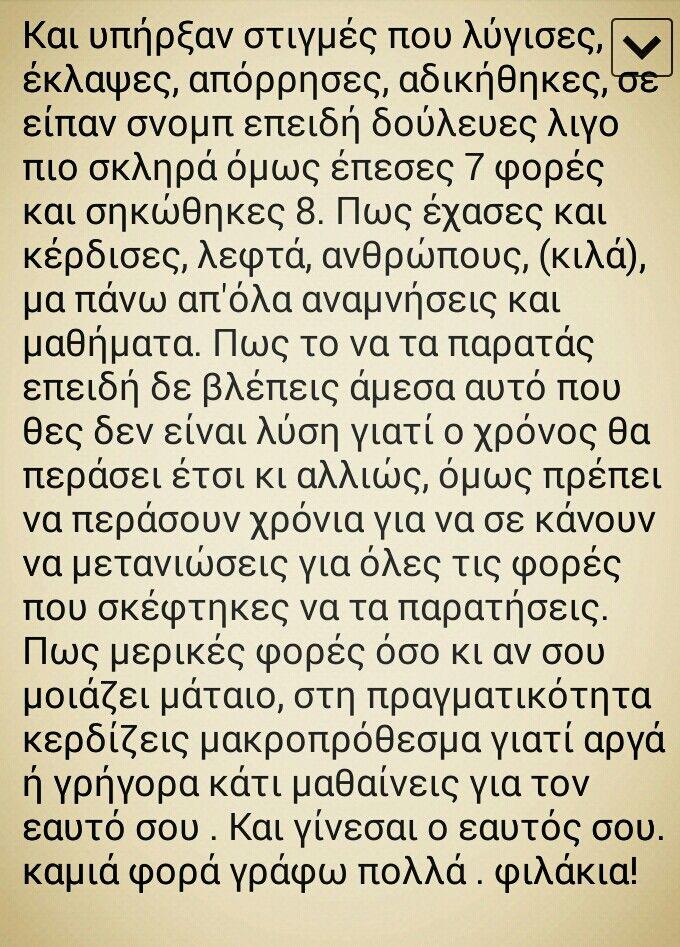 #well_said #δυναμη_ψυχης