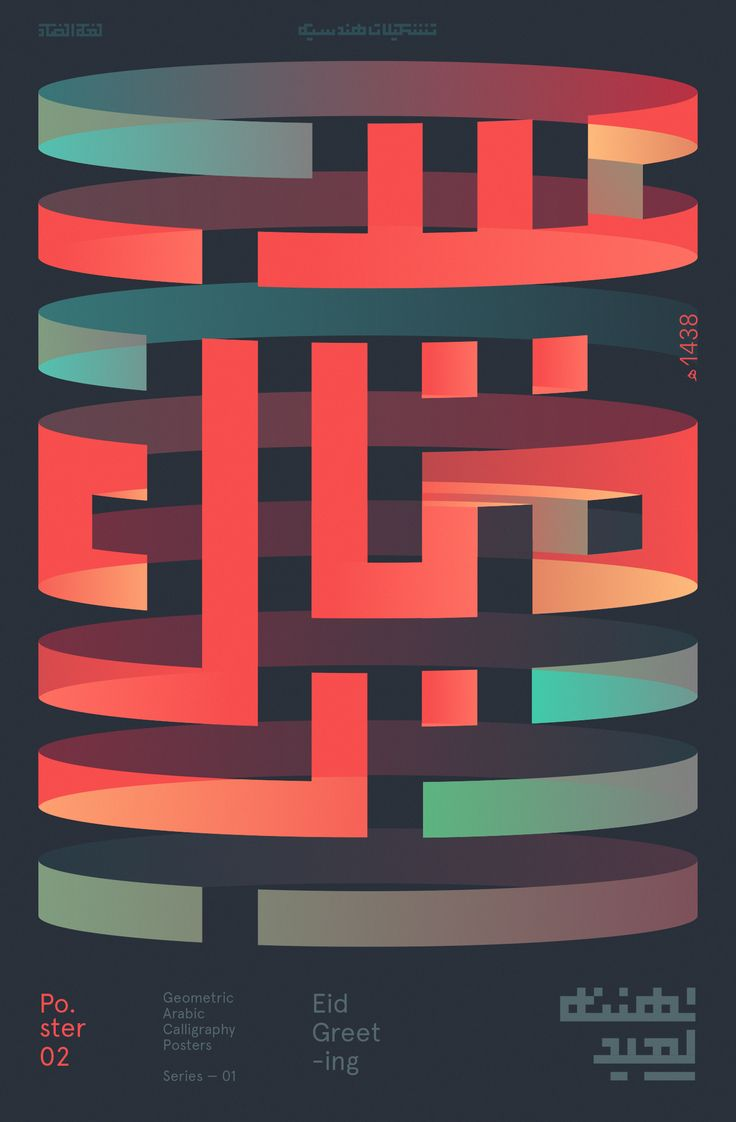 Typosters 017 — is a selection of this year's typography posters that express Arabic words/phrases in 3d geometric forms.