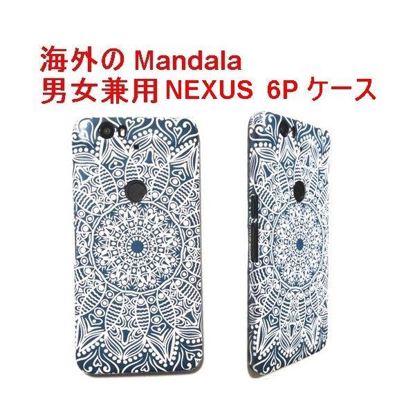 Lemur 海外デザイン リトアニア の マンダラ nexus6p ケース nexus 6p case mandala グーグル ネクサスシックスp カバー ネクサス シックス ピー 海外 ブランド|beautejapan2