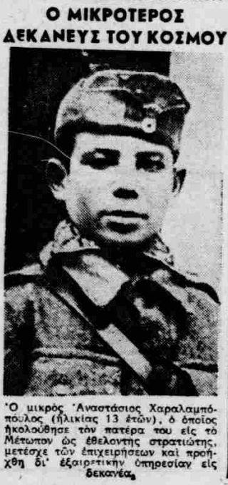 28η ΟΚΤΩΒΡΙΟΥ, 1940, ΑΝΑΣΤΑΣΙΟΣ ΧΑΡΑΛΑΜΠΟΠΟΥΛΟΣ,