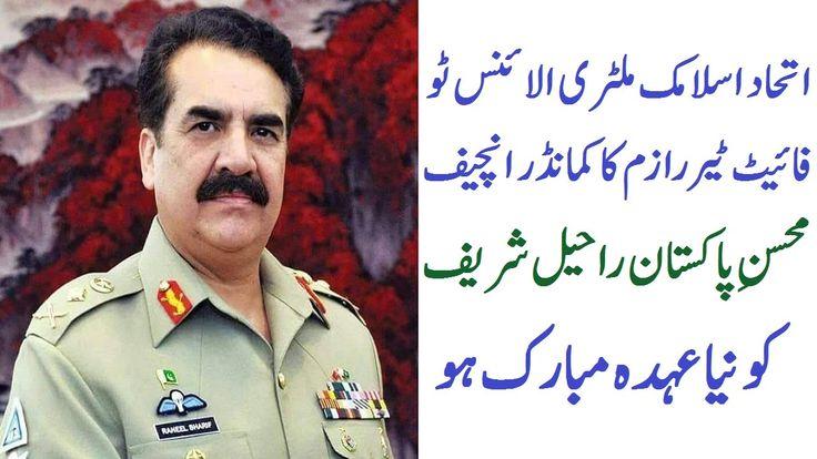 جنرل راحیل کے اثاثوں کی تفصیلات منظرعام پر https://www.youtube.com/watch?v=DXez4q3uq0Q  بہادر خاندان کے بہادر بیٹے جنرل راحیل شریف کی بہادری کا ایسا قصہ جس سے اپ اج تک لاعلم ہونگے https://www.youtube.com/watch?v=rc9RFt5Fxgw  جنرل راحیل کے آنے سے پاکستان میں کیا کیا تبدیلیاں رونما ہوئیں https://www.youtube.com/watch?v=LPoy-7QysRk  دبنگ راحیل شریف کودنیا کے مختلف ممالک کن کن ناموں سے پکارتے ہیں https://www.youtube.com/watch?v=Foyc2XgiLAI  لالے کتھے نس رہیاں ایں - راحیل شریف کی بہادری…