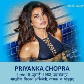Priyanka Chopra Biography Hindi