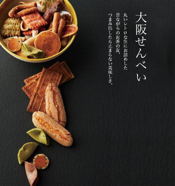 丸缶せんべい | 干菓子・乾きもの | | 福壽堂秀信 オンラインショップl大阪 和菓子