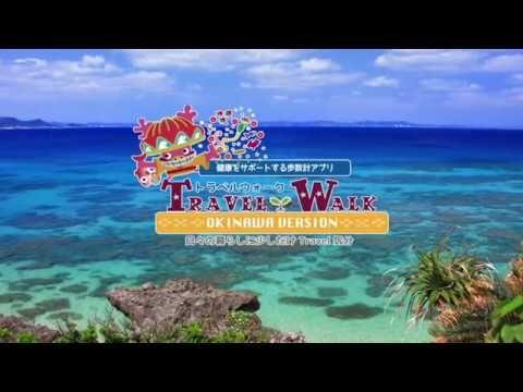 6年ぶりに沖縄に行った理由…。 | 健康をサポートする歩数計iPhoneアプリ『TravelWalk・沖縄Version』〜日常の中に少しだけ旅気分!〜 | 健康をサポートする歩数計iPhoneアプリ『TravelWalk・沖縄Version』〜日常の中に少しだけ旅気分!〜