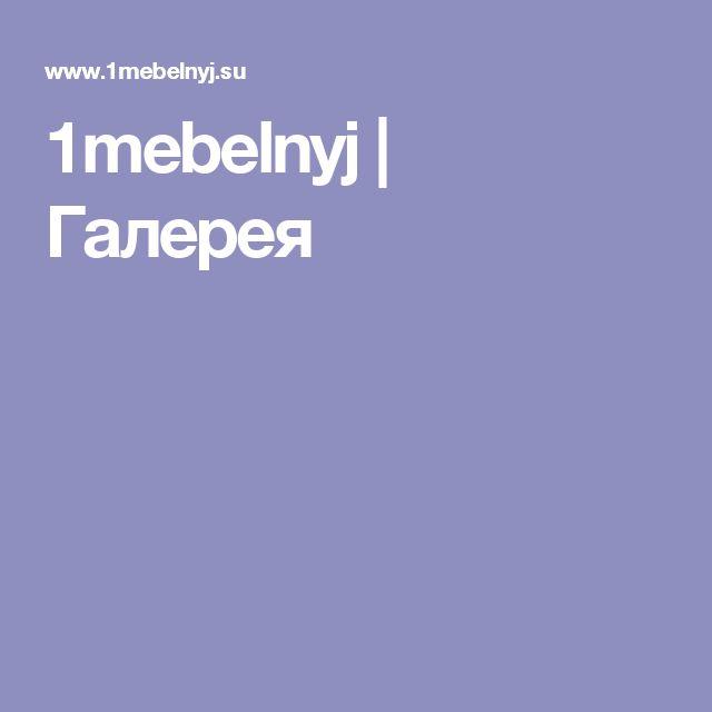 1mebelnyj | Галерея