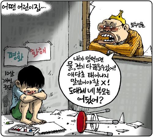 5월1일 김용민의 그림마당. 태어나지 말았어야 할 X?입니다.