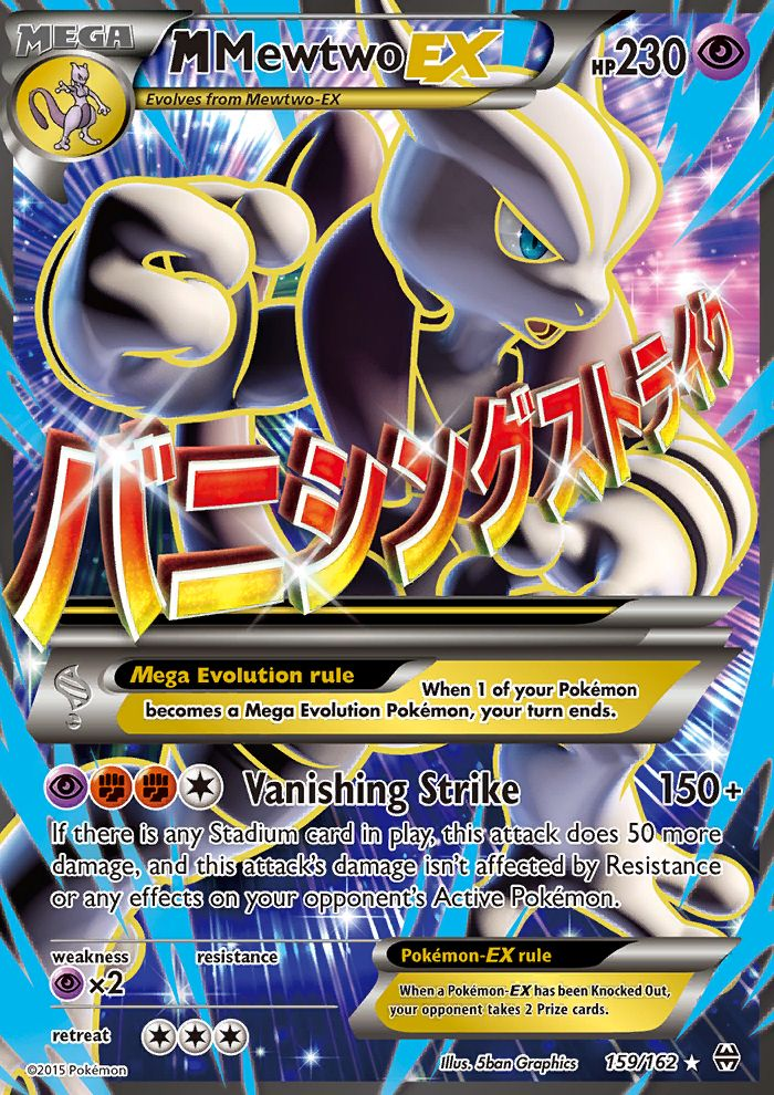 m-mewtwo-ex-breakthrough-bkt-159.jpg (700×990)