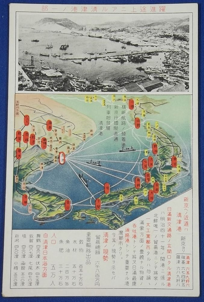 "1930's Japanese Postcard  "" Chongjin Port ( Korea ) under development ""  ""Chongjin is an important shuttle port between Japan & Manchuria and it will be a big industrial & a port city in the future."" / Photo of Chongjin Port , Route map between Japan , Korea & Manchukuo ( Manchuria ) & Industrial data / published by The Chongjin Port Chamber of Commerce and Industry , 韓国清津港 / vintage antique old art card / Japanese history historic paper material Japan"
