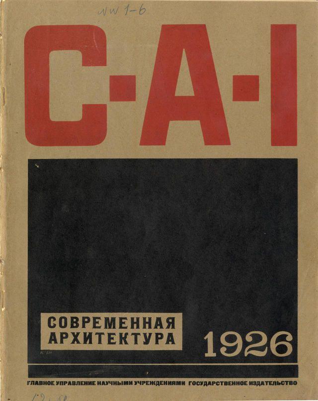 Обложка журнала «Современная архитектура», № 1, 1926 год