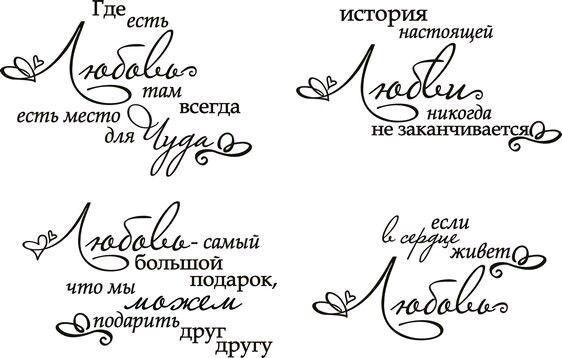 Любовь надписи