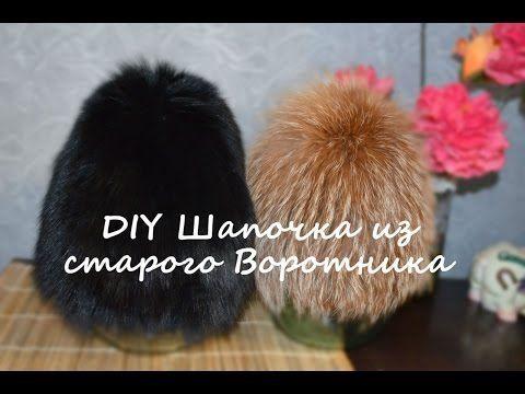 Мастер-класс: Как сшить шапку из старого песцового воротника /DIY fur hat from…