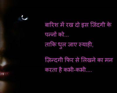Shayari Hi Shayari: zindgi shayari images in hindi