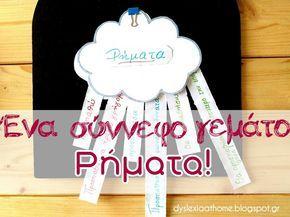 Dyslexia at home: Ένα σύννεφο γεμάτο Ρήματα! Αναγνώριση & χειρισμός Ρημάτων στη Δυσλεξία