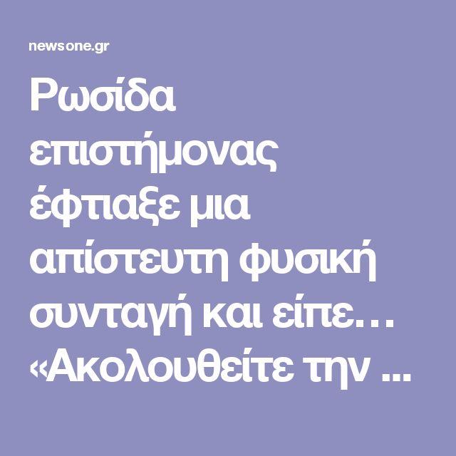 Ρωσίδα επιστήμονας έφτιαξε μια απίστευτη φυσική συνταγή και είπε… «Ακολουθείτε την όλη θεραπεία και ο καρκίνος απλώς εξαφανίζεται»!! | Newsone.gr