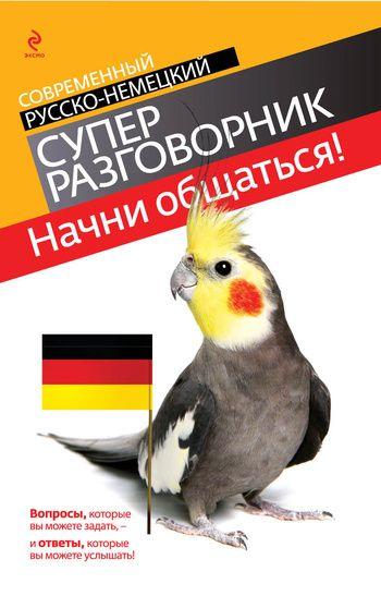 Начни общаться! Современный русско-немецкий суперразговорник #книгавдорогу, #литература, #журнал, #чтение, #детскиекниги, #любовныйроман, #юмор