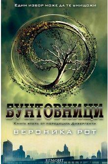 Дивергенти, книга 2: Бунтовници, Вероника Рот, 9789542708520
