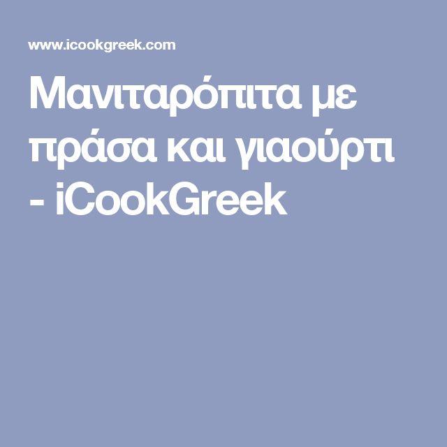 Μανιταρόπιτα με πράσα και γιαούρτι - iCookGreek