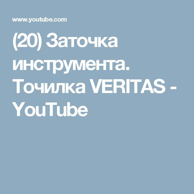 (20) Заточка инструмента. Точилка VERITAS - YouTube