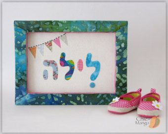 Hebrew Name Sign Nursery Decor Jewish Star Gift For by ChicMango